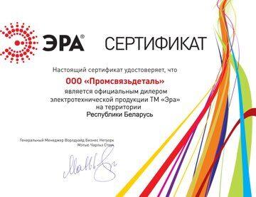 Сертификат_Промсвязь