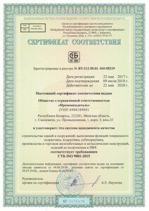 Сертификат ИСО ПСД