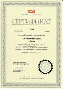 Сертификат ССД-ПСС